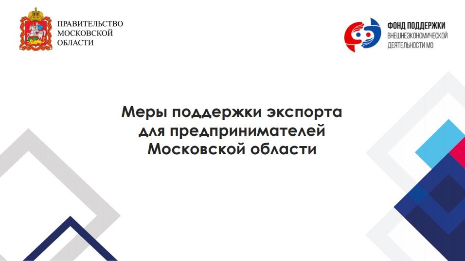 Меры поддержки экспорта для предпринимателей Московской области