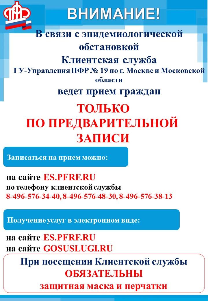 пенсионный фонд личный кабинет московская область регистрация