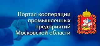 Портал коопирации промышленных предприятий Московской области